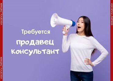 работа для девушек ежедневная оплата в Кыргызстан: Продавец-консультант. С опытом. 6/1. Аламедин 1