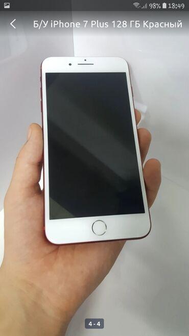 Айфон 7+ Память 128Акб 100%Ни одной царапиныВ комплекте :родная