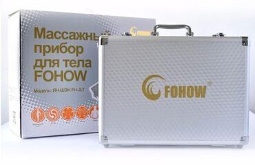 Fohow - Кыргызстан: Продаю массажёр Fohow !