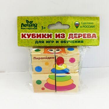 кенгуру для малышей бишкек in Кыргызстан   ДРУГИЕ ТОВАРЫ ДЛЯ ДЕТЕЙ: Кубики деревянные.Соберите с ребенком несколько ярких картинок!!Работа
