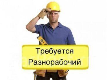 Работа - Ош: Разнорабочие
