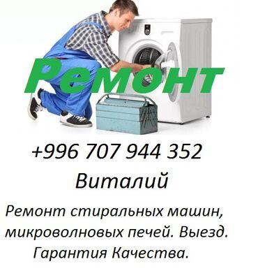 фильтр для воды аквафор прованс в Кыргызстан: Ремонт | Стиральные машины | С гарантией, С выездом на дом, Бесплатная диагностика