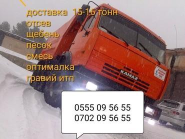 Песок ивановский 15-16тонн в Бишкек