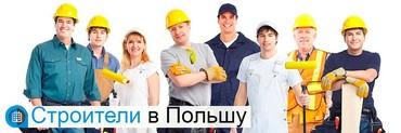 Строители в Польшу (Мастера). в Бишкек