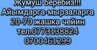 Жумуш беребиз!  Пятидневка в Бишкек