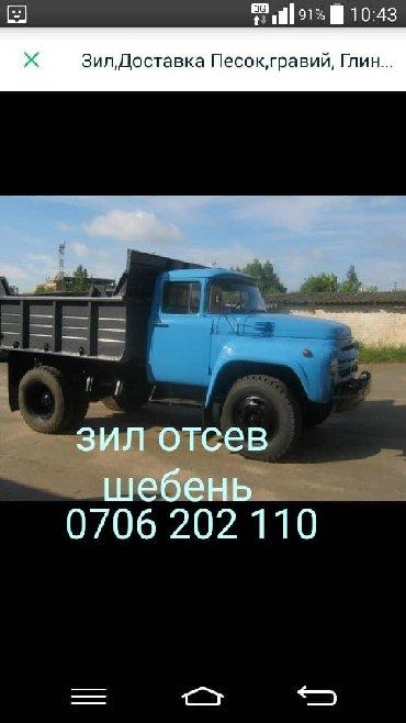 Грузовые перевозки - Кыргызстан: Зил, вывоз строй муссор, +экскаватор,+ грузчики,отсев, щебень, смесь