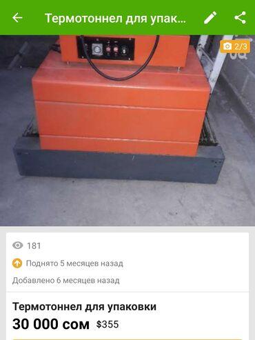 Личные вещи - Луговое: Термотоннель упаковочный апарт