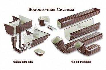 Водосточная система прямоугольного в Бишкек