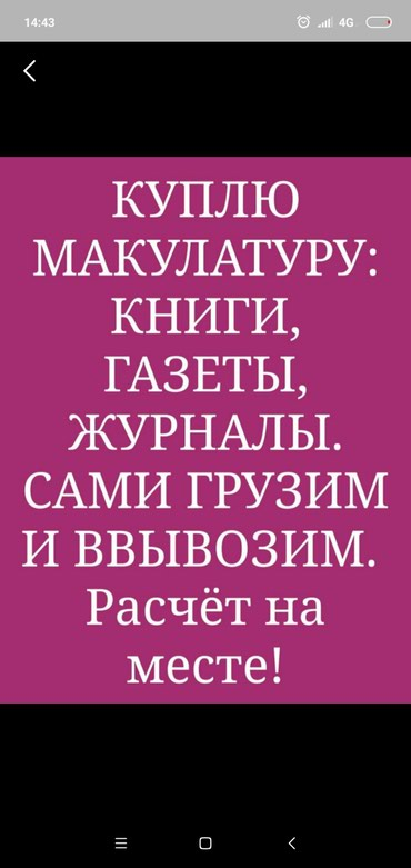 Макулатура, книги, газеты, журналы в Бишкек