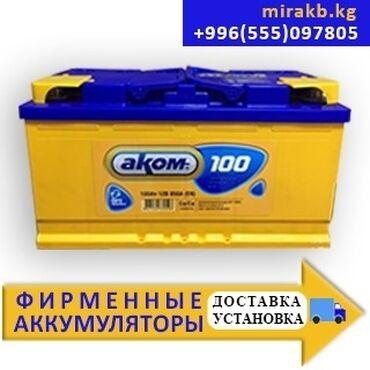Аккумуляторы аком – крупнейший российский производитель аккумуляторных