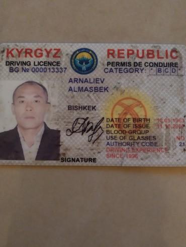 Найдены международные водительские в Бишкек