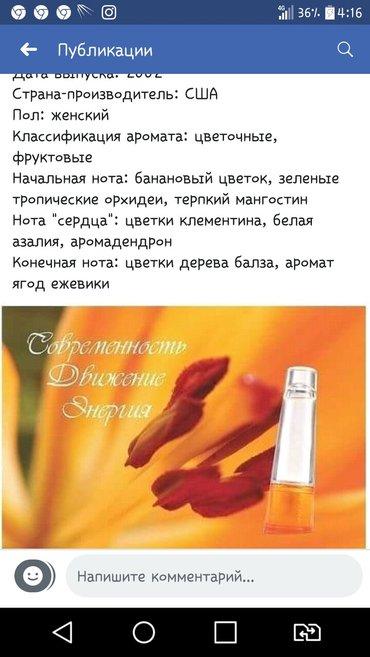 БЕЛОСИТИ. очень стойкий парфюм. в Лебединовка