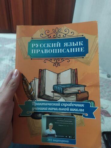 Книга для русского языка все темы все нужные темы здесь