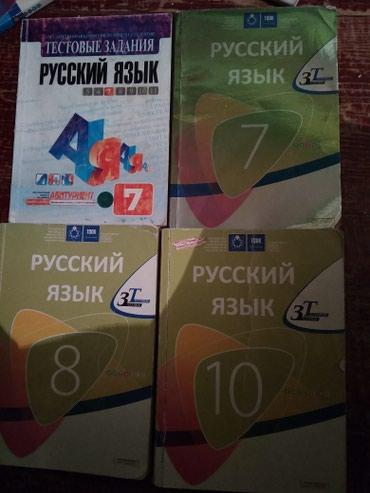 Bakı şəhərində Rus dili/ русския язык 7 8 10