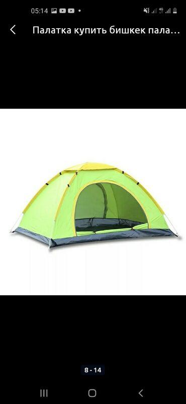 Спорт и хобби - Гульча: Палатка автоматическая, купить палатку +бесплатная доставка по