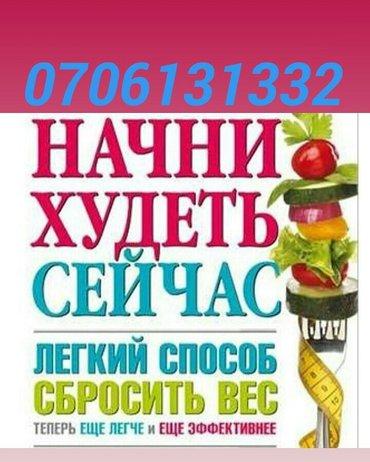 В наличии всё для быстрого и в Бишкек