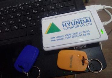 Изготовление чип ключа HYUNDAI лифт,  на в Бишкек