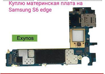 samsung s6 32gb в Кыргызстан: На запчасти Samsung Galaxy S6 Edge