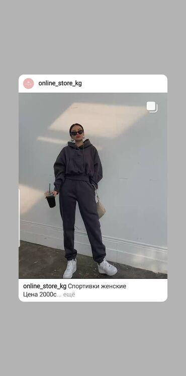 Женская одежда - Кок-Джар: Спортивный костюм Под заказ,предоплата 60%