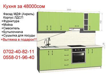 Срок изготовление кухни 7днейГабариты 2500*2200+Фурнитура