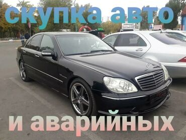 Автоуслуги - Кыргызстан: Скупка авто и аварийных авто