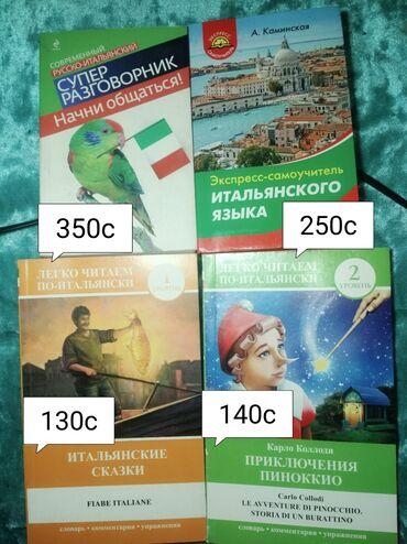 Книги. 1)Итальянские сказки 1уровень.(92стр, 12сказок, с упражнениями