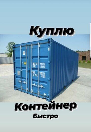 контейнеры бишкек in Кыргызстан | ОБОРУДОВАНИЕ ДЛЯ БИЗНЕСА: Контейнер куплю срочно оценим дорого