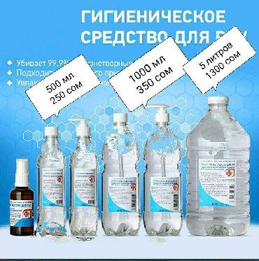 Антисептик для рук 1л, 3л, 5лдоставка по г Бишкек! Внимание в подарок