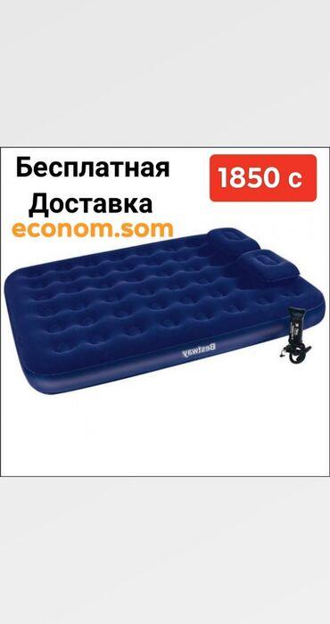 Матрасы - Кыргызстан: Надувной матрас Bestway √ Размеры : Длина : 203 м √Ширина : 152 м √
