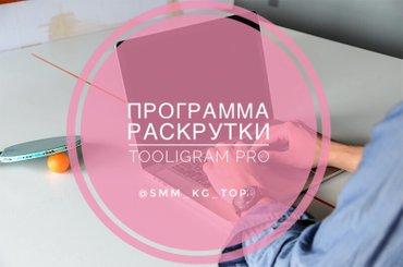 Tooligram pro- программа предназначена для раскрутки Вашего бизнеса в  в Бишкек