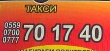 Продам службу такси ОсОО. Тема не моя звоните по этому телефону  в Бишкек