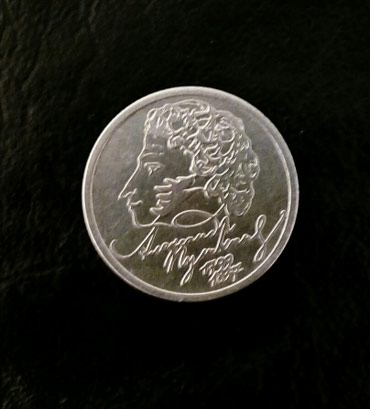 Продаю монету 1 руб. 1999 г. А.С.Пушкин. ммд. в Бишкек