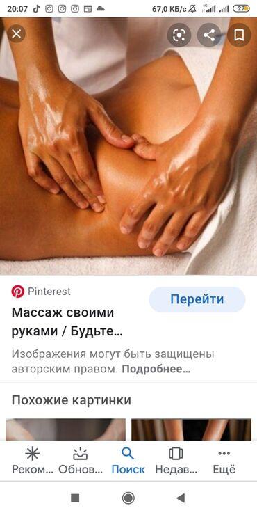 массаж с окончанием в Кыргызстан: Массаж:ЛечебныеКлассическийСпортивныйМедовыйЛимфдринажныйСтоун