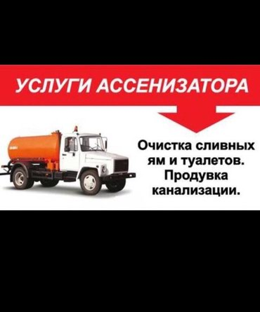 Выкачка откачка сливных ям септиков и в Бишкек