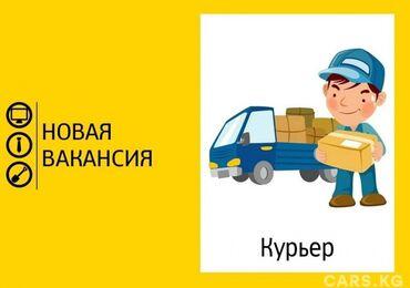 работа в бишкеке курьер с личным авто в Кыргызстан: В курьерскую службу Требуются водители-курьеры с личной Машиной на пос