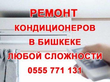 Ремонт кондиционеров. Обслуживание, в Бишкек