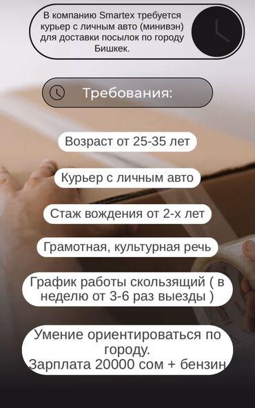 инструктор по вождению бишкек in Кыргызстан | АВТОШКОЛЫ, КУРСЫ ВОЖДЕНИЯ: В компанию Smartex требуется курьер с личным авто (минивэн) для