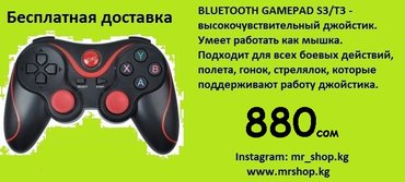 Джойстик для телефона  Обзор   bluetooth gamepad s3/t3 в Бишкек