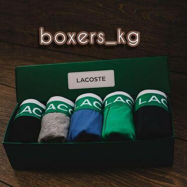 Ателье по пошиву мужских костюмов - Кыргызстан: Набор мужских боксеров: Lacoste, Calvin Klein, Tommy HilfigerПослужит