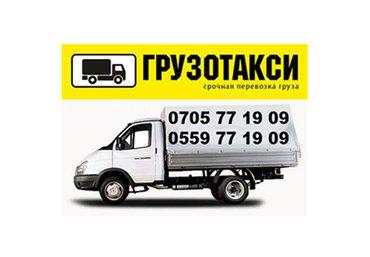 грузовое такси предлагает следующие виды услуг: переезд от 450 в Бишкек