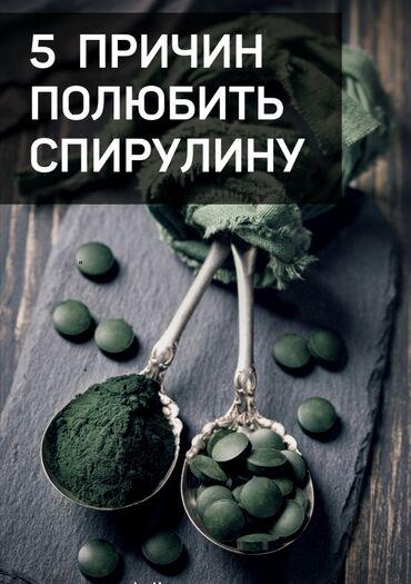 спирулина бишкек in Кыргызстан   ВИТАМИНДЕР ЖАНА БАД: Spirulina tablets спирулина таблетки 2000 БАДСпирулина– это ценный