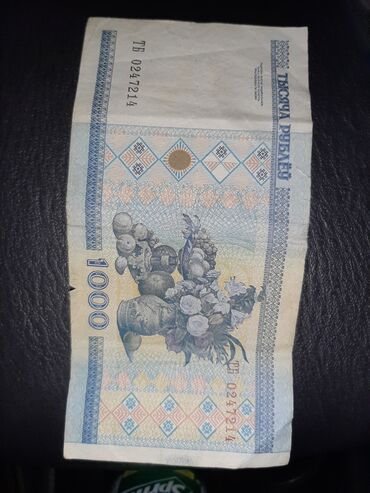 Обменяю 1000 белорусских рублей на сомы нынешней курсы валют. На