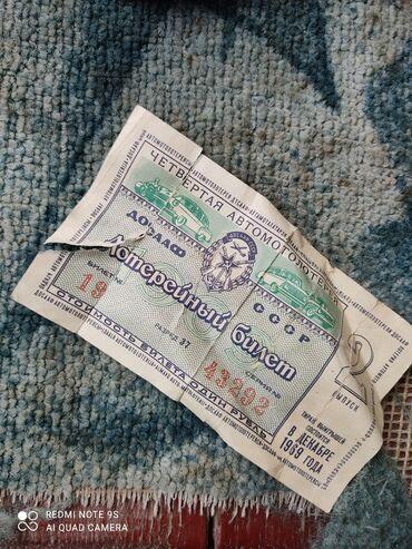 Бюро находок - Кыргызстан: Билет 1969 года