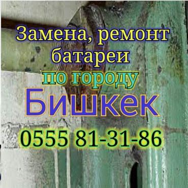 Сантехник. Замена, ремонт батареи. в Бишкек