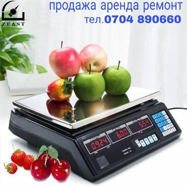 Весы электронные от 5 гр до 40 кг. гарантия качества! в Бишкек