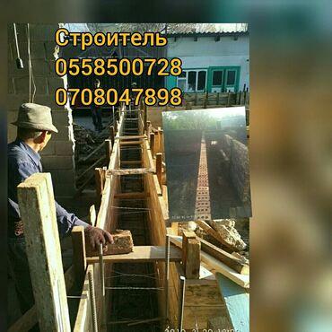 Работа - Кыргызстан: Бетонщик. С опытом