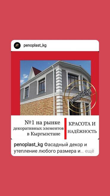 921 объявлений: Собственное Производство элементов фасадного декора, калона, арка