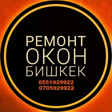 Предоставляем недорогие услуги в Бишкек