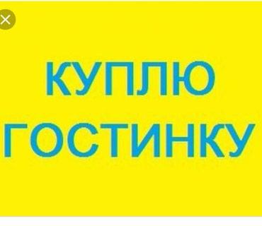 Куплю квартиру гостиного типа можно в Бишкек