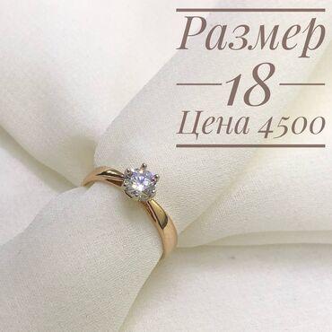 Кольца кыргыз алтын! 375 пробы Размеры и цены указаны на фото.  ______